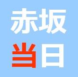 赤坂駅/溜池山王駅徒歩5分 赤坂当日PCR検査(抗原検査・抗体検査)深夜対応可